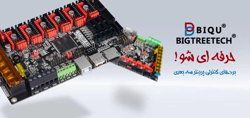 bigtreetech boards
