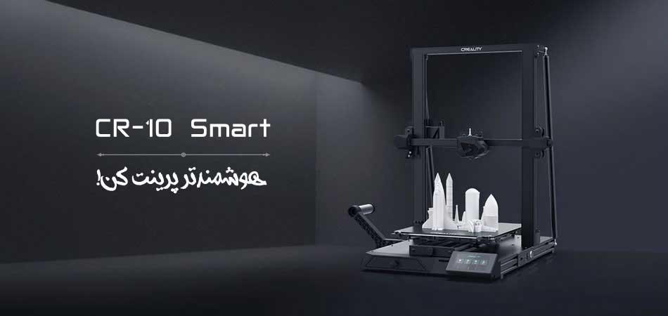 cr-10 smart