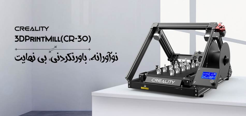 cr-30 creality